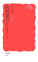 Cover image of 欧州連合 : 統治の論理とゆくえ