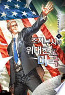 조지 부시의 위대한 미국 4권
