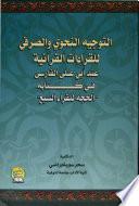 التوجيه النحوي والصرفي للقراءات القرآنية عند أبي علي الفارسي في كتابه الحجة للقراء السبع