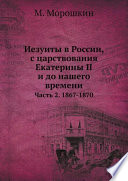 Иезуиты в России с царствования Екатерины II и до нашего времени