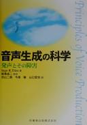 Cover image of 音声生成の科学 : 発声とその障害