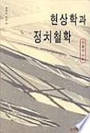 현상학과 정치철학