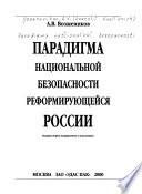 Парадигма национальной безопасности реформирующейся России