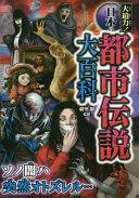 大迫力!日本の都市伝説大百科