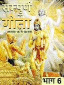 Shrimad Bhagwat Geeta - Gita Saar (Hindi) 2020: भाग 6