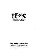 Chung So Y N Gu Book PDF