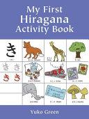 My First Hiragana Activity Book