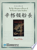 The Life, Adventures & Piracies of the Famous Captain Singleton (辛格頓船長)