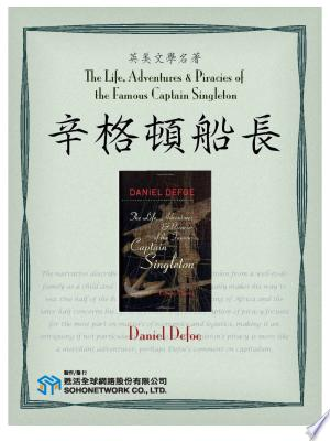 Download The Life, Adventures & Piracies of the Famous Captain Singleton (辛格頓船長) Free Books - Dlebooks.net