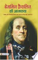 Benjamin Franklin Ki Atmakatha