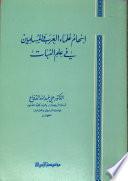 إسهام علماء العرب والمسلمين في علم النبات
