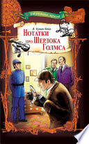 Нотатки про Шерлока Голмса