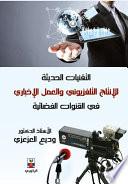 التقنيات الحديثة للانتاج التلفزيوني والعمل في القنوات الفضائية