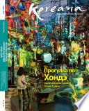 Koreana - Winter 2014 (Russian)
