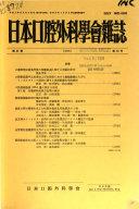 Japanese journal of oral and maxillofacial surgery