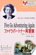 Five Go Adventuring Again ファイウパートナー再冒険 (ESL/EFL日本語の注釈版)