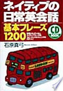 CD BOOK ネイティブの日常英会話基本フレーズ1200