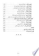 الحياه الزوجية في القرآن الكريم