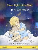 Sleep Tight, Little Wolf - Jal Ja, Kkoma Neugdaeya. Bilingual Children's Book (English - Korean)