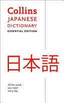 Collins Japanese Dictionary Essential Edition