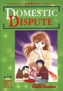 Maison Ikkoku  Vol  8  1st Edition
