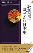 教科書に載せたい日本史
