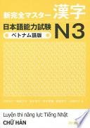 新完全マスター 漢字日本語能力試験 N3(ベトナム語版)