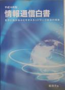 Cover image of 世界に拡がるユビキタスネットワーク社会の構築