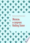Жизель и сверчок Rolling Stone
