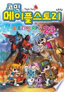 코믹 메이플스토리 오프라인 RPG 23권