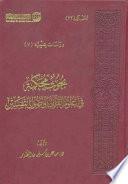 بحوث محكمة قي علوم القرآن وأصول التفسير