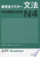 新完全マスター文法日本語能力試験 N4