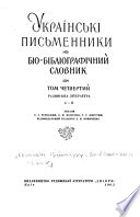 Ukraïnsʹki pysʹmennyky; bio-bibliohrafichnyĭ slovnyk. Redaktsiĭna kolehii︠a︡: O. I. Biletsʹkyĭ [et.al.]: Radi︠a︡nsʹka literatura