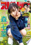 週刊ビッグコミックスピリッツ 2020年40号(2020年8月31日発売)