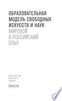 Образовательная модель свободных искусств и наук. Мировой и российский опыт