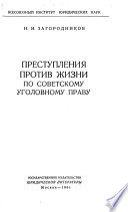 Преступления против жизни по советскому уголовному праву