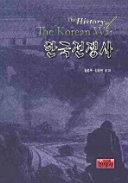 한국 전쟁사 ebook