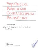 Українська Радянська Соціалістична Республіка