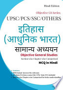 Itihaas (Addhunik Bharat) (Objective History Modern India in Hindi) General Studies Series (Based on Previous Papers) for IAS UPSC PCS SSC etc 2nd Edition