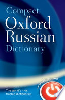 Cover of Compact Oxford Russian Dictionary