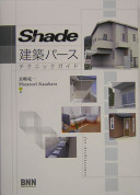 Cover image of Shade建築パーステクニックガイド