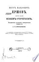 Петр Павлович Ершов, автор сказки: Конек Горбунок