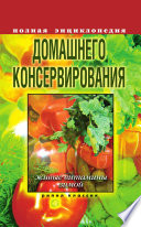 Полная энциклопедия домашнего консервирования