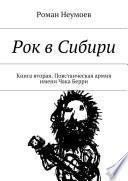 Рок в Сибири. Книга вторая. Повстанческая армия имени Чака Берри