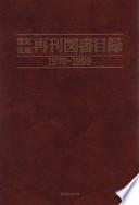 復刻・改題再刊図書目録 1970-1999