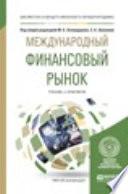 Международный финансовый рынок. Учебник и практикум для бакалавриата и магистратуры