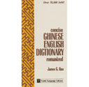 Concise Chinese-English Dictionary