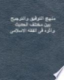 منهج التوفيق والترجيح بين مختلف الحديث واثره فى الفقه الاسلامى