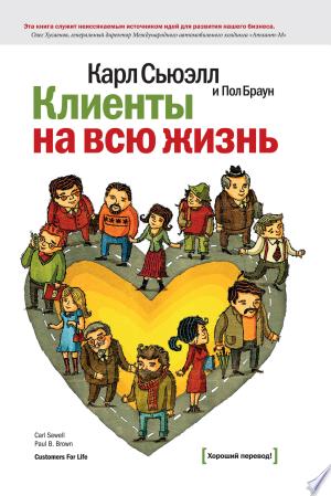 Download Клиенты на всю жизнь Free Books - Read Books
