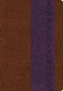 ESV Giant Print Bible  TruTone  Brown Purple  Iris Design